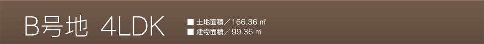 B号地 4LDK  土地面積/166.36m<sup>2</sup> 建物面積/99.36m<sup>2</sup>