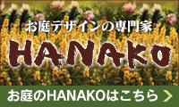 お庭のHANAKOのオフィシャルサイトはこちら