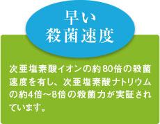 高い除菌効果なのに人体に無害!瞬時に反応し、水になるので安心です。