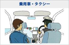 乗用車・タクシー