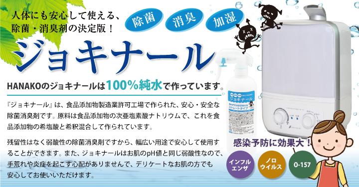 人体にも安心して使える、能除菌・消臭剤の決定版!ジョキナール
