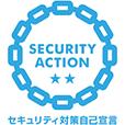 セキュリティアクション対策自己宣言レベル2